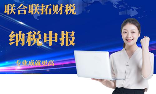 青岛一般纳税人税务申报